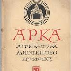 арка-48-№1.jpg