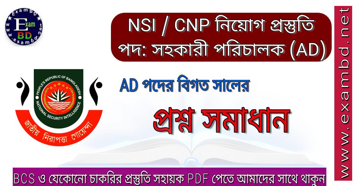 NSI / CNP এর AD পদের বিগত সালের প্রশ্ন সমাধান PDF