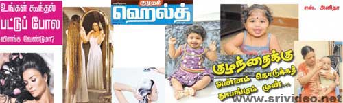Download Kumudam Health 16-07-2011 | Free Download Kumudam Health magazine PDF This week | Kumudam Health Spl 16th july 2011 ebook