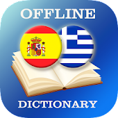 Spanish-Greek Dictionary