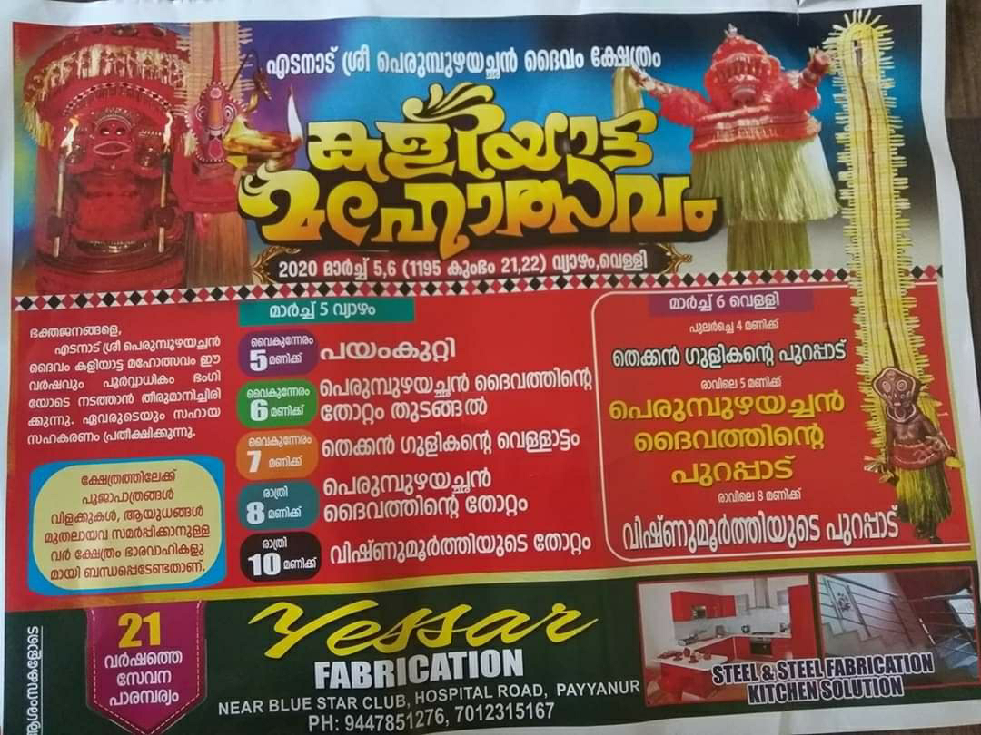 Upcoming Theyyam Fest