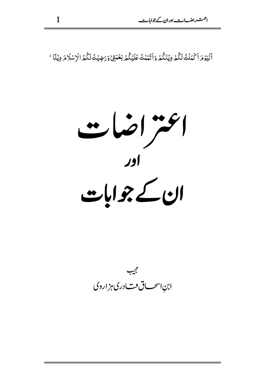 Ameer E Ahlesunnat Par Aitrazat Aur Un K Jawabat / امیر اہلسنت دامت برکاتہم العالیہ پر اعتراضات کے جواباتby ابن اسحاق قادری ہزاروی