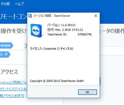 [PCソフト] TeamViewer v11.0.59131 (Corporate 版)