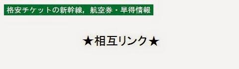 格安チケットの新幹線,航空券・早得情報_相互リンク集トップページ・タイトルの画像