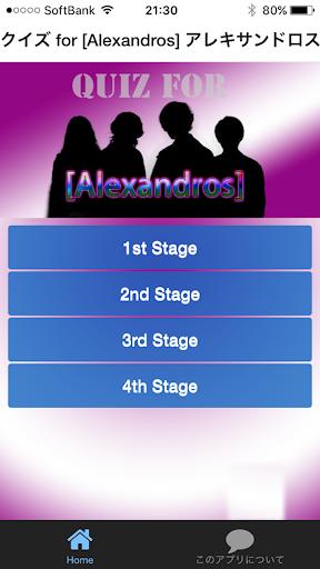 クイズ for [Alexandros] アレキサンドロス