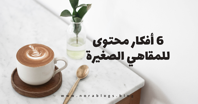 6 أفكار محتوى للمقاهي الصغيرة