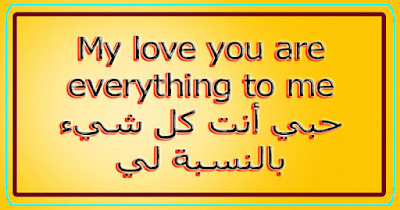 My love you are everything to me حبي أنت كل شيء بالنسبة لي