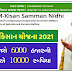 PM Kisan Yojana 2021 Will get now 6,000 to 10,000 rupees