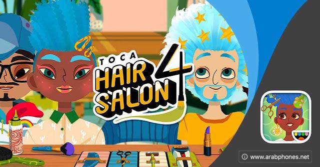 تحميل لعبة Toca Hair Salon 4 مهكرة مجانا apk obb