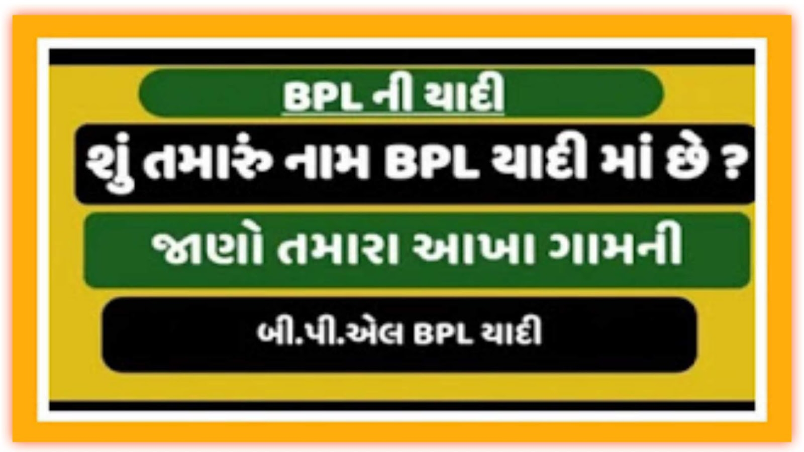 [New BPL] Gujarat BPL Ration Card List | BPL Yadi Gujarat
