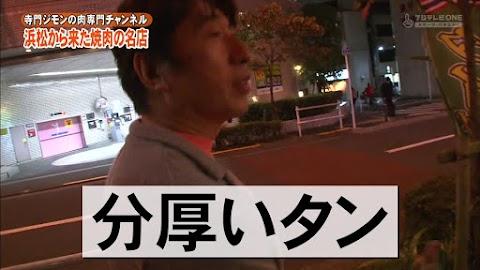 寺門ジモンの肉専門チャンネル #31 「大貫」-0104.jpg