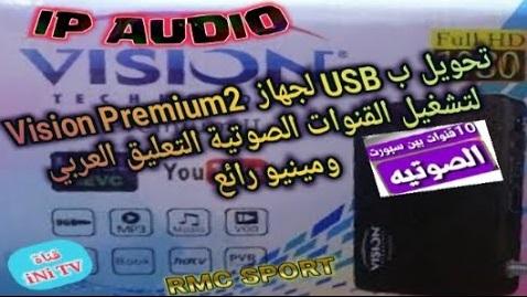 تحويل Vision Premium2 لتشغيل القنوات الصوتية والتعليق العربي ب USB..وجميع اجهزة معالج 1507G