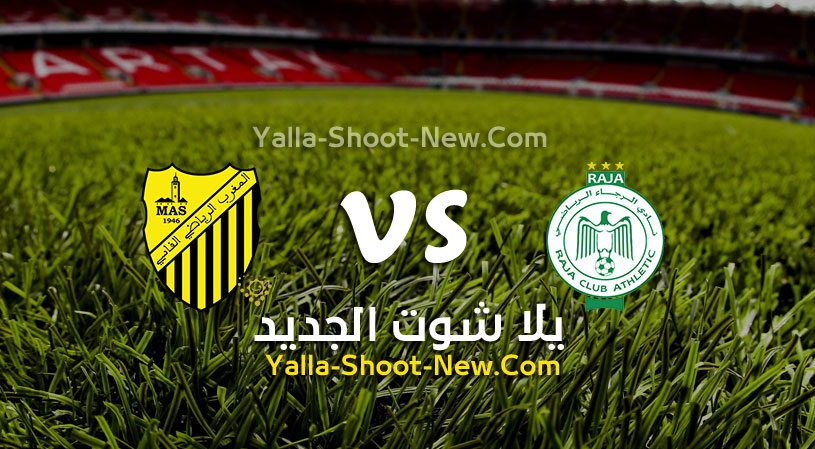 مباراة الرجاء الرياضي والمغرب الفاسي