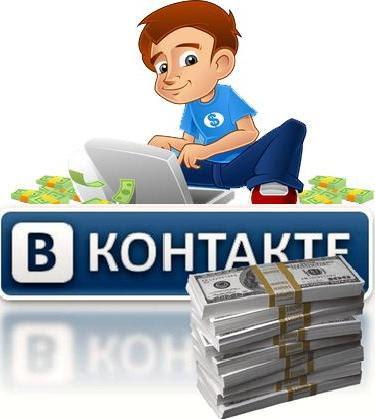 Как раскрутить паблик или группу ВКонтакте