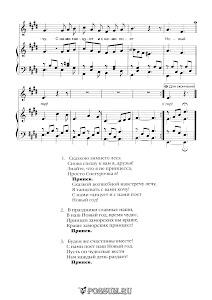 """""""Песня Снегурочки"""" М. Еремеевой: ноты"""