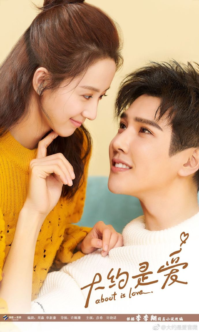 About Is Love China Drama