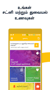 Easy Chutney Varieties Simple Thogayal Thuvaiyal - náhled