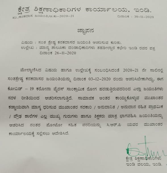 On celebrating Jayanti of Kanakadasa.  Dated: 30-11-2020