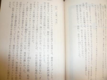 幻の広尾一号店