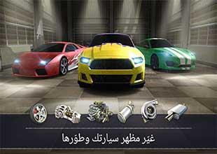 لعبة تعديل السيارات