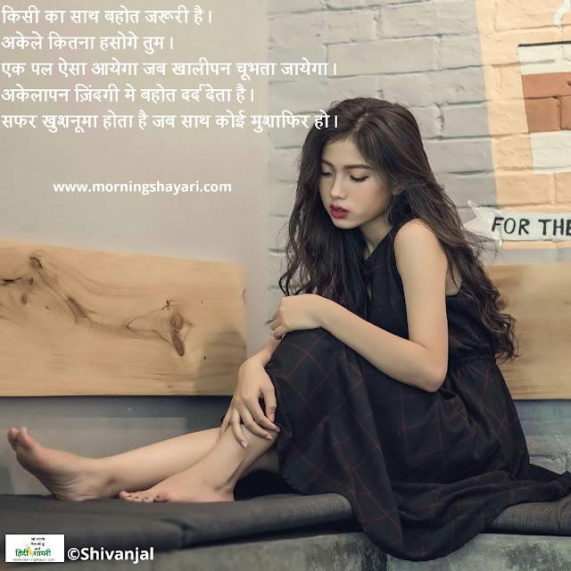Lonely Image, Alone Image, Sad Girl Image, Lonely Lady, Sad Shayari, Alone, Lonely , All Alone