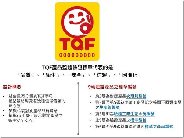 台灣優良食品驗證制度產品標章說明