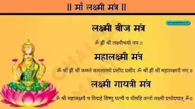 Laxmi Mantra Image Lyrics