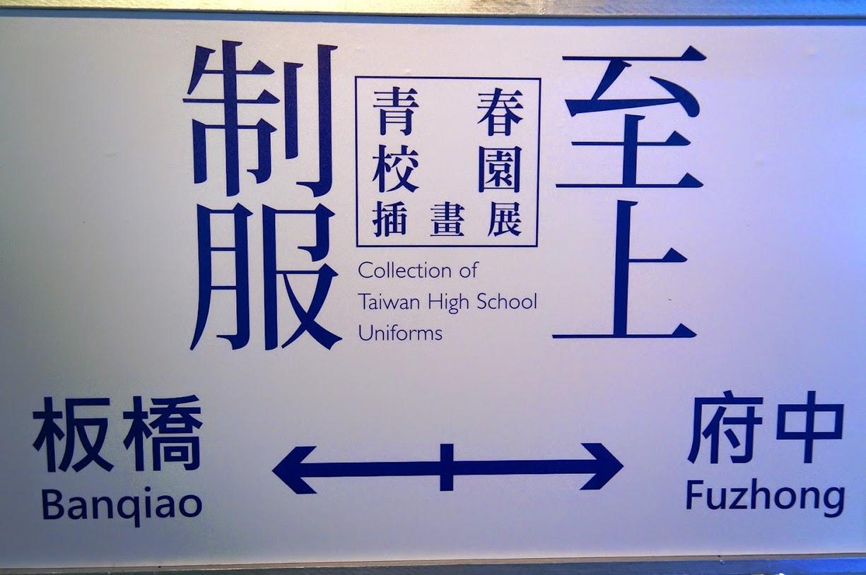 板橋景點推薦-新北市動畫故事館特展室【府中15】