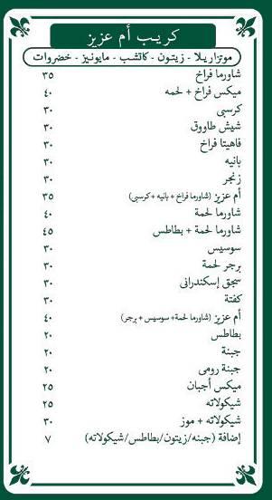 اسعار مطعم ام عزيز