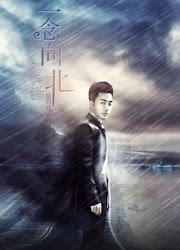 Thinking of You, Lu Xiang Bei / Road to North China Drama