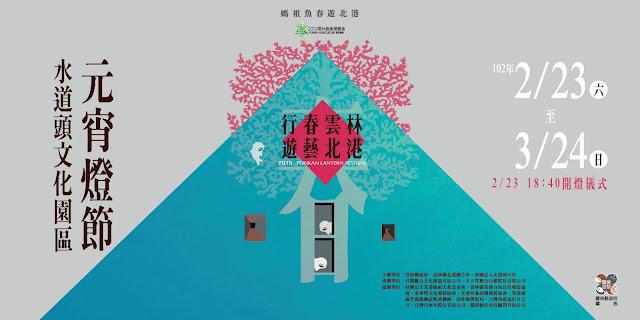 """2013北港元宵花燈 – """"行春雲林‧遊藝北港"""""""