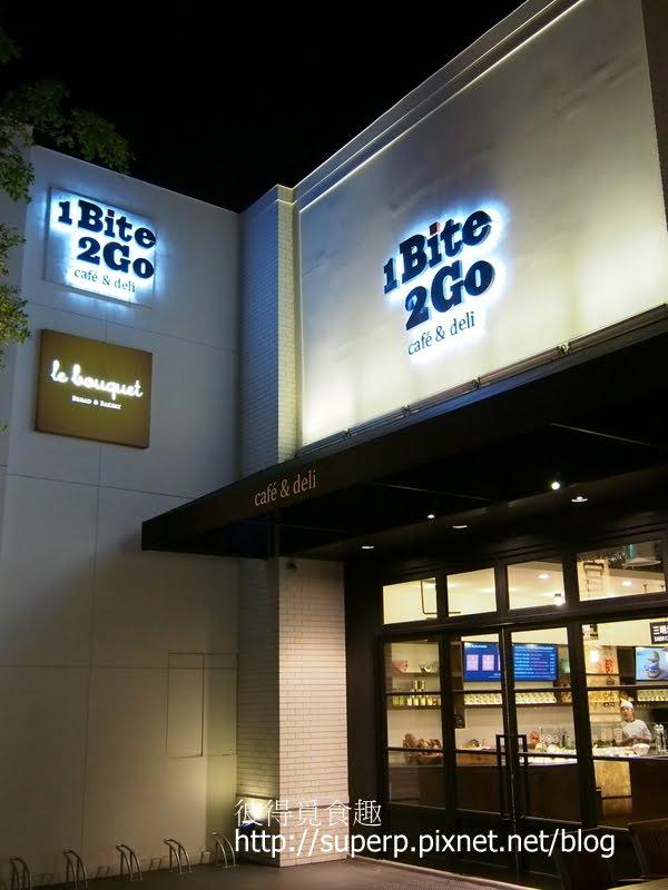 [餐廳食記]二訪士林的1 Bite 2 Go:美味的烤雞和火雞肉派 @ 彼得覓食趣 :: 痞客邦
