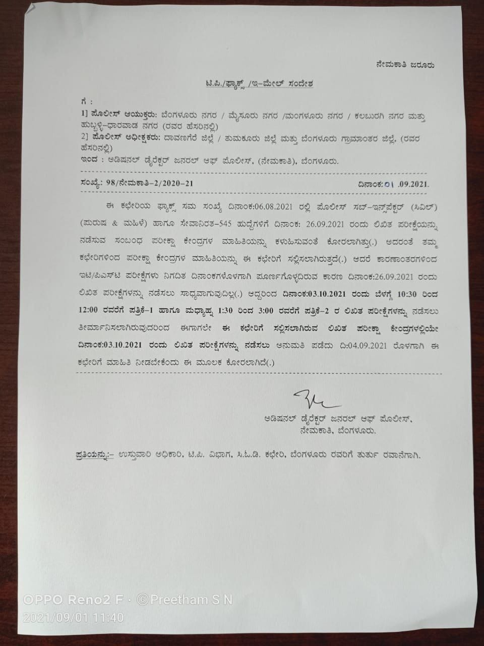 Written Examination of Police Sub-Inspector posts has been rescheduled on 03-10-2021