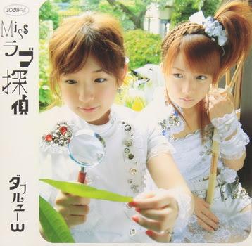 [MUSIC VIDEO] W – Missラブ探偵 (2005/09/14)