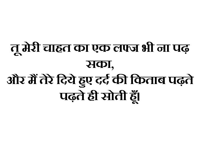 love shayari in urdu image