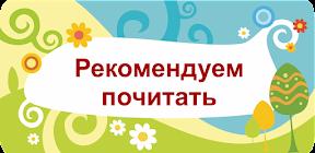 http://www.akdb22.ru/rekomenduem-pocitat1