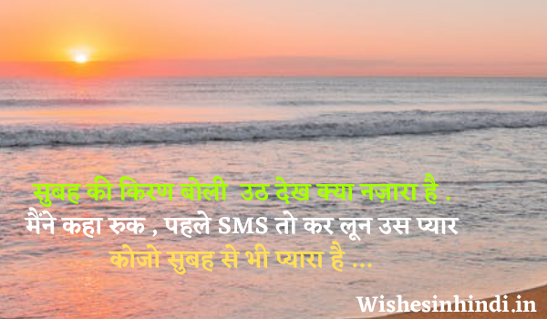 Good Morning Wishes In Hindi For Love images