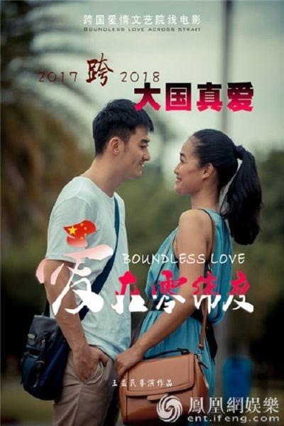Boundless Love (2019) WEB-DL