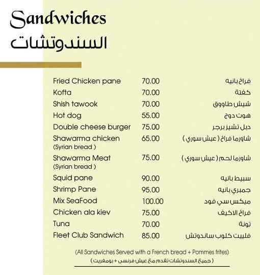منيو مطعم ذا بريدج 6