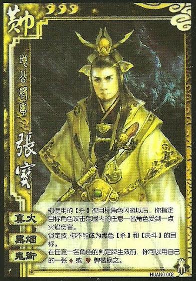 Zhang Bao 8