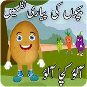 Bachon Ki Hindi Poems – Kids Urdu Nazmain & Poems