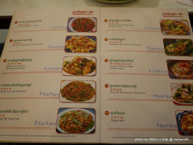 【食記】柬埔寨金邊 Thmor Da Restaurant 紅寶石中西美食廳@ភ្នំពេញ : 簡單新鮮好美味...搭可樂真的很不錯阿! 中式 區域 午餐 合菜 晚餐 柬埔寨 越式 輕食 金邊 飲食/食記/吃吃喝喝 麵食類