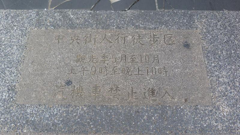 TAIWAN Archipel de Peng Hu - P1120716.JPG