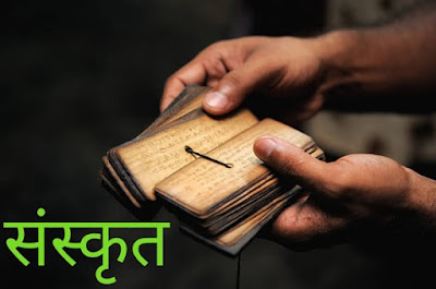 दुनिया की सबसे पहली भाषा संस्कृत है सभी संस्कृतियों की सुरुआत सनातन धर्म से ही हुई है - anokhagyan.in