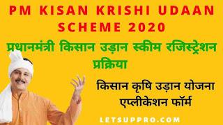 PM Krishi Udan Yojana 2020