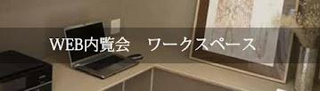 WEB内覧会 キッチン 後編へ