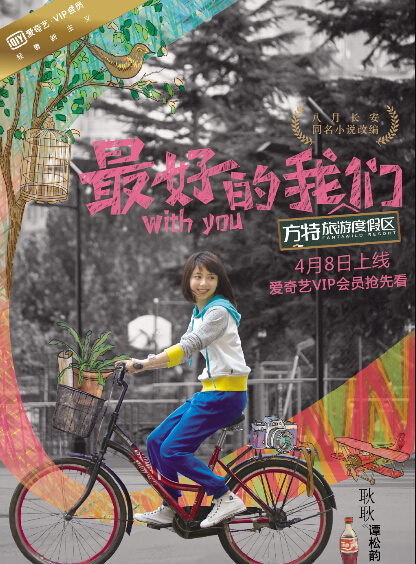 With You China Drama