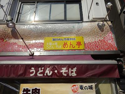 蒲田めん亭復刻店
