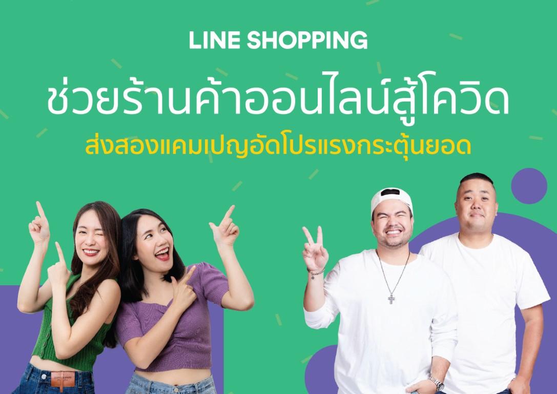 LINE SHOPPING ช่วยร้านค้าออนไลน์สู้โควิด ส่งสองแคมเปญกระตุ้นยอดขาย อัดโปรแรง ทั้งลด ทั้งแจก ให้นักช้อป SHOP FROM HOME สนุกและปลอดภัย