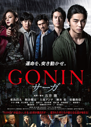 [MOVIES] GONINサーガ (2015)